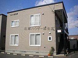 北海道札幌市北区新琴似九条8丁目の賃貸アパートの外観