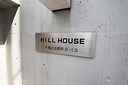 HILL HOUSE[3階]の外観