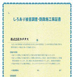 防蟻保証書シロアリ防除には5年間の保証付き(施工日から。施工箇所のみ施工会社による保証)。さらに計2回の無料点検もあります。
