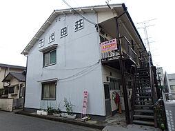 千代田荘[17号室]の外観
