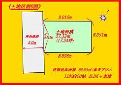 土地区割り図です。建物込み7999万円~でのご紹介です。間口のしっかり確保できた整形地。建物も98平米以上建築可能の用途の優れた土地になります。是非一度現地をご覧下さい。