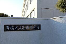 豊橋市立羽田中学校(670m)