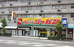 ジャパン 桜川店(516m)