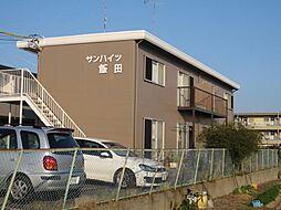 サンハイツ飯田[2階]の外観