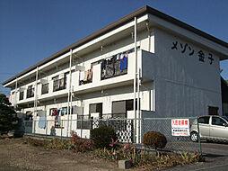 メゾン金子[2階]の外観