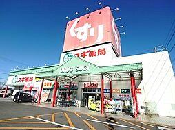 スギ薬局島店641m