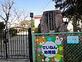 【幼稚園】鳴門...