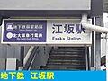 【駅】江坂駅ま...