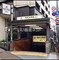 【駅】池尻大橋...