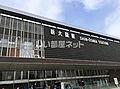 【駅】新大阪ま...