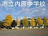 周辺,2DK,面積53.46m2,賃料4.9万円,JR常磐線 内原駅 徒歩8分,,茨城県水戸市三湯町462-1